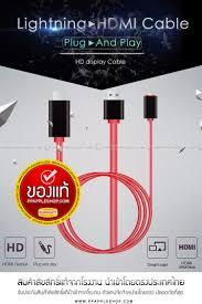 หมายเหต ย งไม สามารถใช งานได ก บ ios 11 เน องจากระบบปฎ บ ต การย งม บ คอย หลายส วน line ppapple hdtv cable lightning to hdmi