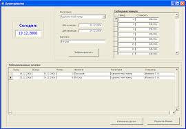 База данных Гостиница диплом Дипломная работа ВКР ВКР на  Дипломная работа ВКР ms access 2003