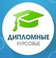 Курсовые Бизнес и услуги в Одесса ua Помощь студентам Диссертации дипломные курсовые
