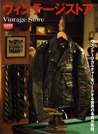 in the we will be introducing some of the world s leading vintage s that continue to propel vintage culture