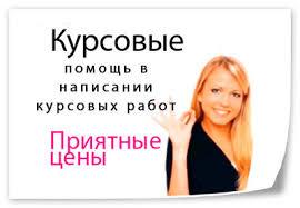 Курсовая работа помощь в написании курсовой работы в Москве цены  Курсовая работа на заказ