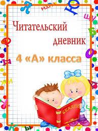 Читательский дневник, иду в 4 класс, ответы, Шаповалова