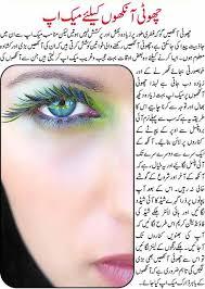 urdu small eyes makeup