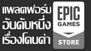EPIC GAME STORE แพลตฟอร์มยอดนิยมอันดับหนึ่ง (เรื่องโดนด่า) - YouTube