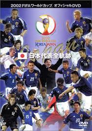 「2002年 - サッカー日本代表が、FIFAワールドカップで1-0でロシアに勝ち、ワールドカップ初勝利。」の画像検索結果