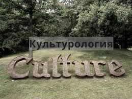 Культурология ДипломКурсовая ру Контрольные курсовые работы по предмету Культурология