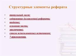 Как подготовить и правильно оформить реферат online presentation Структурные элементы реферата титульный лист содержание оглавление реферата введение основная часть заключение список использованных источников