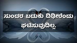 Kannada Inspiration Quotes Kannada Kavanagalu Kannada Whatsapp Status Video New Status Video