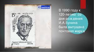 Презентация по литературе Заочная экскурсия по бунинским местам  слайда 20 В 1990 году к 120 летию со дня рождения И А Бунина была