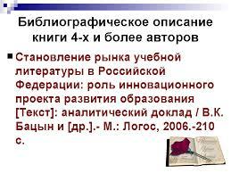 Школьная библиотека Отдел библиографии  Библиографическое описание автореферата диссертации