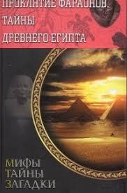 Отзывы о книге <b>Проклятие фараонов</b>. <b>Тайны Древнего</b> Египта