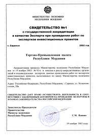 Разработка бизнес планов в Саранске бизнес планы для предприятий  Свидетельство об аккредитации в качестве эксперта