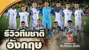 ทีมชาติอังกฤษ ฟุตบอลโลก 2018 รีวิว | ข่าวสารล่าสุดเกี่ยวกับ ทีมชาติอังกฤษ  2018 - Knights Fallapp