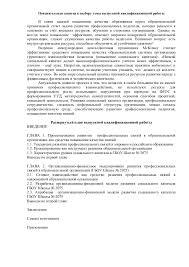 нирм ип лагода Пояснительная записка к выбору темы