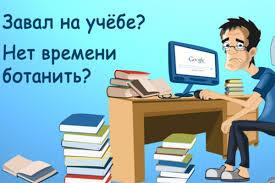 Напишу рефераты доклады для школьников и студентов за руб Напишу рефераты доклады для школьников и студентов 1 ru