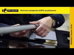 Renault Duster 2016 монтаж поперечин АЭРО - YouTube