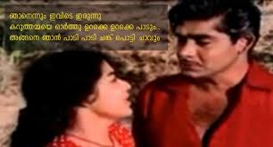 Romantic Malayalam Dialogues Must Have Touched Your Heart Best Malayalam Quotes Waiting For Reunion Pics