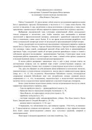 Урок № Воскресной Школе Отзыв официального оппонента о диссертации Усыниной Екатерины Вячеславовны