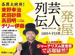 「山田ルイ53世 ジャーナリズム賞」の画像検索結果