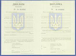 Виды дипломов Диплом