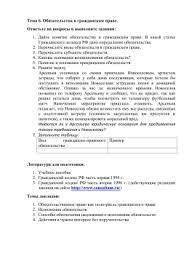 Примерные темы дипломных работ по специальности Юриспруденция  Обязательства в гражданском праве