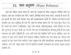 essay on water pollution sources effects and control of water essay on water pollution sources of pollution major pollutants quality requirement for uses