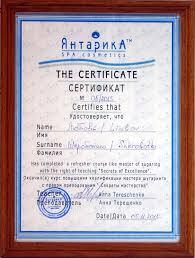 Мастер эпиляции Работа в Москве подбор персонала резюме  Диплом для мастера депиляции