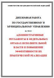 Государственное и муниципальное управление дипломные работы  Административные регламенты в федеральных органах исполнительной власти и повышение эффективности их практической реализации дипломная работа