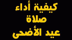 تعرف على كيفية أداء صلاة عيد الأضحى المبارك بالخطوات - YouTube