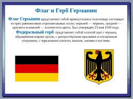 Презентация по окружающему миру для класса на тему В центре  Флаг и Герб Германии Флаг Германии представляет собой прямоугольное полотнище
