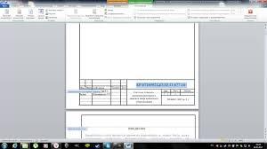 Как писать в рамки Для курсовой работы  Как писать в рамки Для курсовой работы