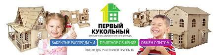 <b>Кукольные домики и</b> конструкторы из дерева | ВКонтакте