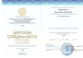 Аттестаты кадастровых инженеров лицензии дипломы свидетельства   Диплом Специалиста Кравченко Калентина Игоревна