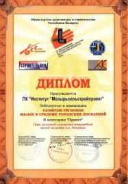 Наши награды Институт МОЗЫРЬСЕЛЬСТРОЙПРОЕКТ   диплом 9