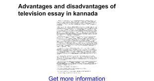 advantages and disadvantages of television essay in kannada advantages and disadvantages of television essay in kannada google docs