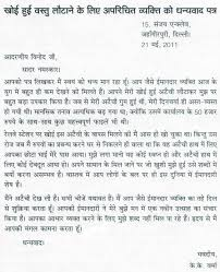 hindi essays world s largest collection of essays published by a letter of thanks to an unknown person who returned your lost article in hindi