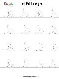 free writing arabic letters tracing