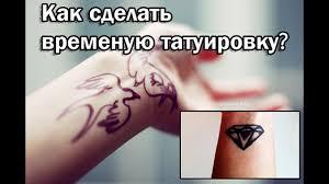 как сделать временную тату татуировку в домашних условиях без хны