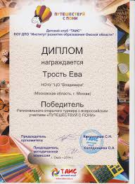 Наши достижения архив дипломов Центр образования Владимира  004 0