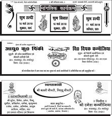 Sadi Card Design Wedding Card Matter In Hindi Tr Bahadurpur
