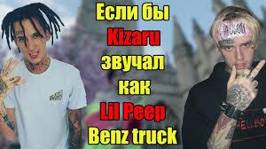 если бы Kizaru звучал как Lil Peep Benz Truck