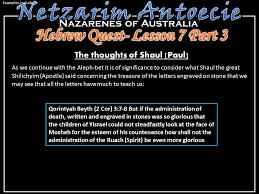 Lesson 7 Avinu Netzarim Antoecie