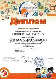 Достижения учащихся Диплом победителя международного конкурса по информатике Инфознайка 2015