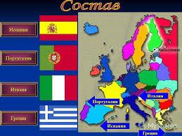 Презентация на тему Презентация к уроку по географии класс  2 Испания Италия Греция Португалия Испания Португалия Италия Греция