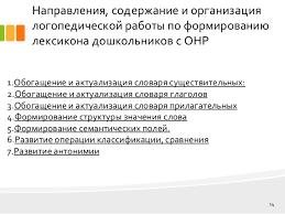 дипломная презентация по логопедии онр   проводилось логопедическое занятие 14 Направления содержание и организация логопедической работы