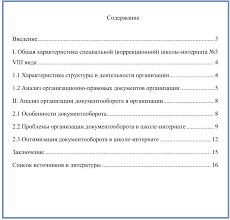 Образец отчета по практике студента примеры и пояснения содержание отчета по практике пример