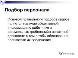 Презентация на тему ТЕХНОЛОГИЯ УПРАВЛЕНИЯ ПЕРСОНАЛОМ Тема  2 Подбор персонала