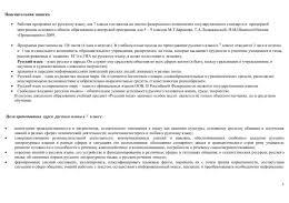 Календарно тематическое планирование по русскому языку класс № п п 7 класс русск язык