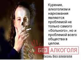 Реферат алкоголь и его зависимость Жизнь без алкоголя Реферат алкоголь и его зависимость фото 45