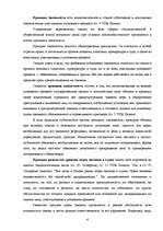 Уголовный процесс Реферат Право id  Реферат Уголовный процесс 4